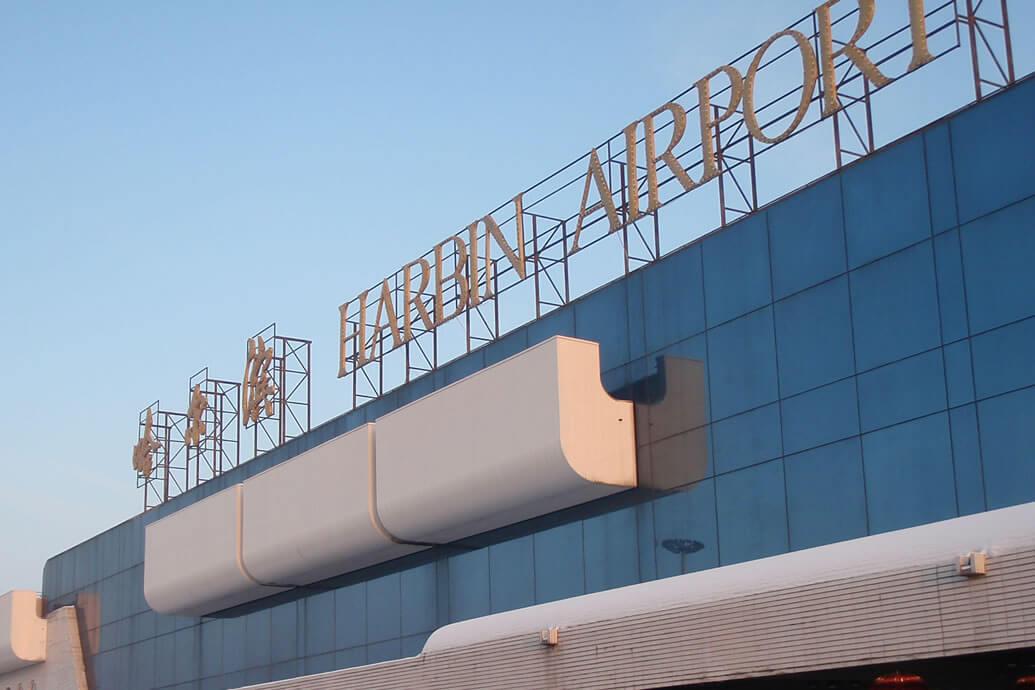 Harbin Taiping International Airport counts on Securiton f